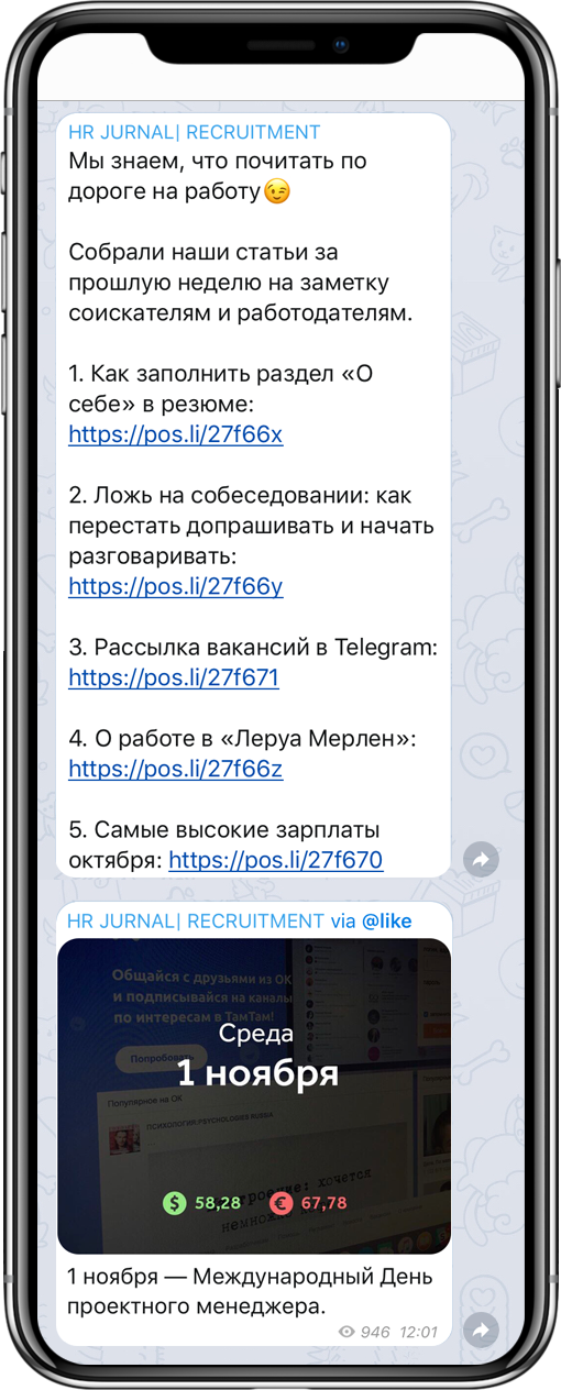 19 специализированных Телеграм-каналов для HR-профессионалов