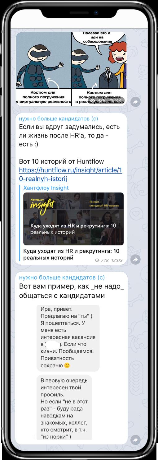 19 специализированных Telegram-каналов для HR-профессионалов