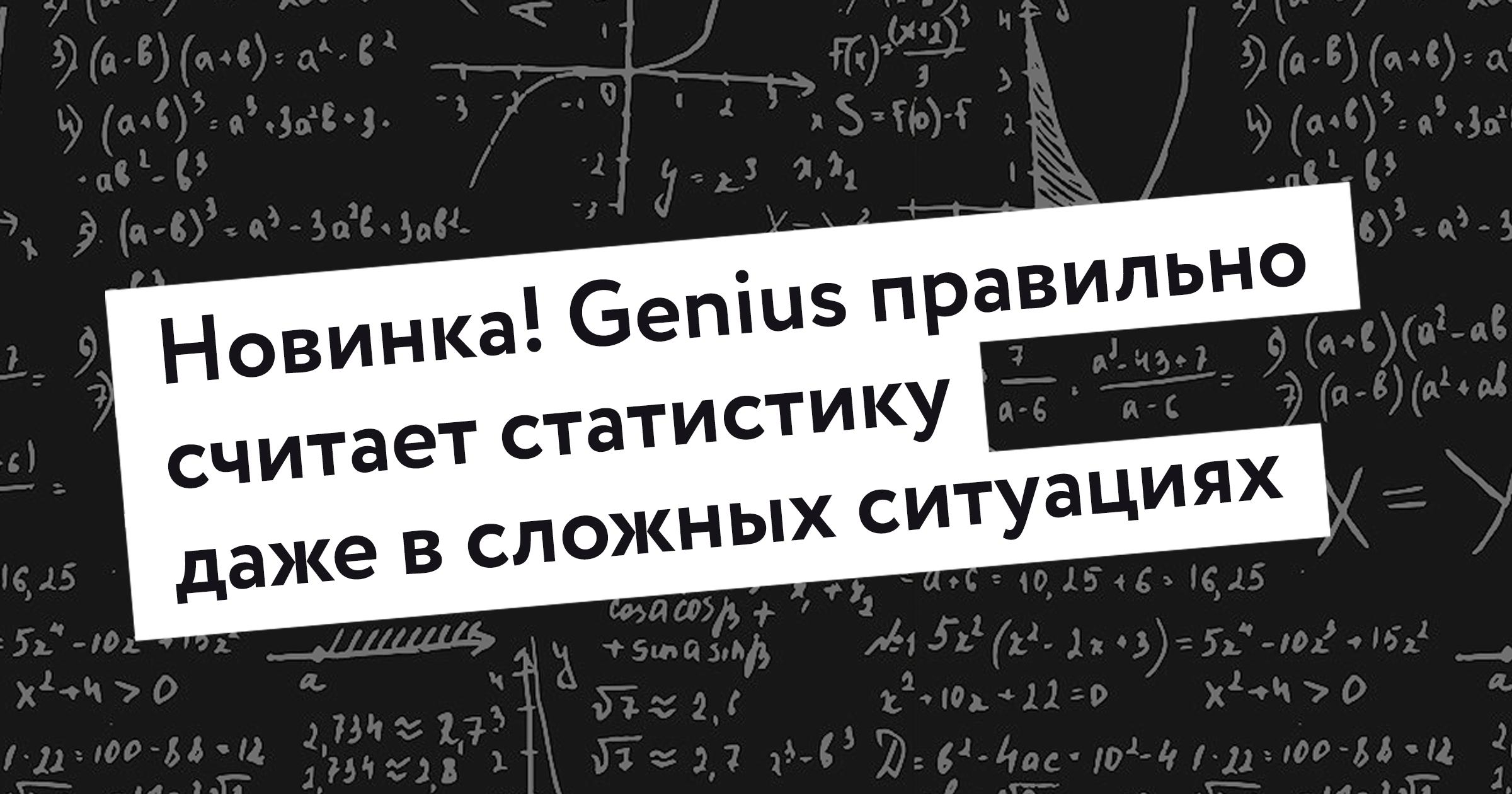 Умная система Хантфлоу Genius правильно считает статистику даже в сложных ситуациях