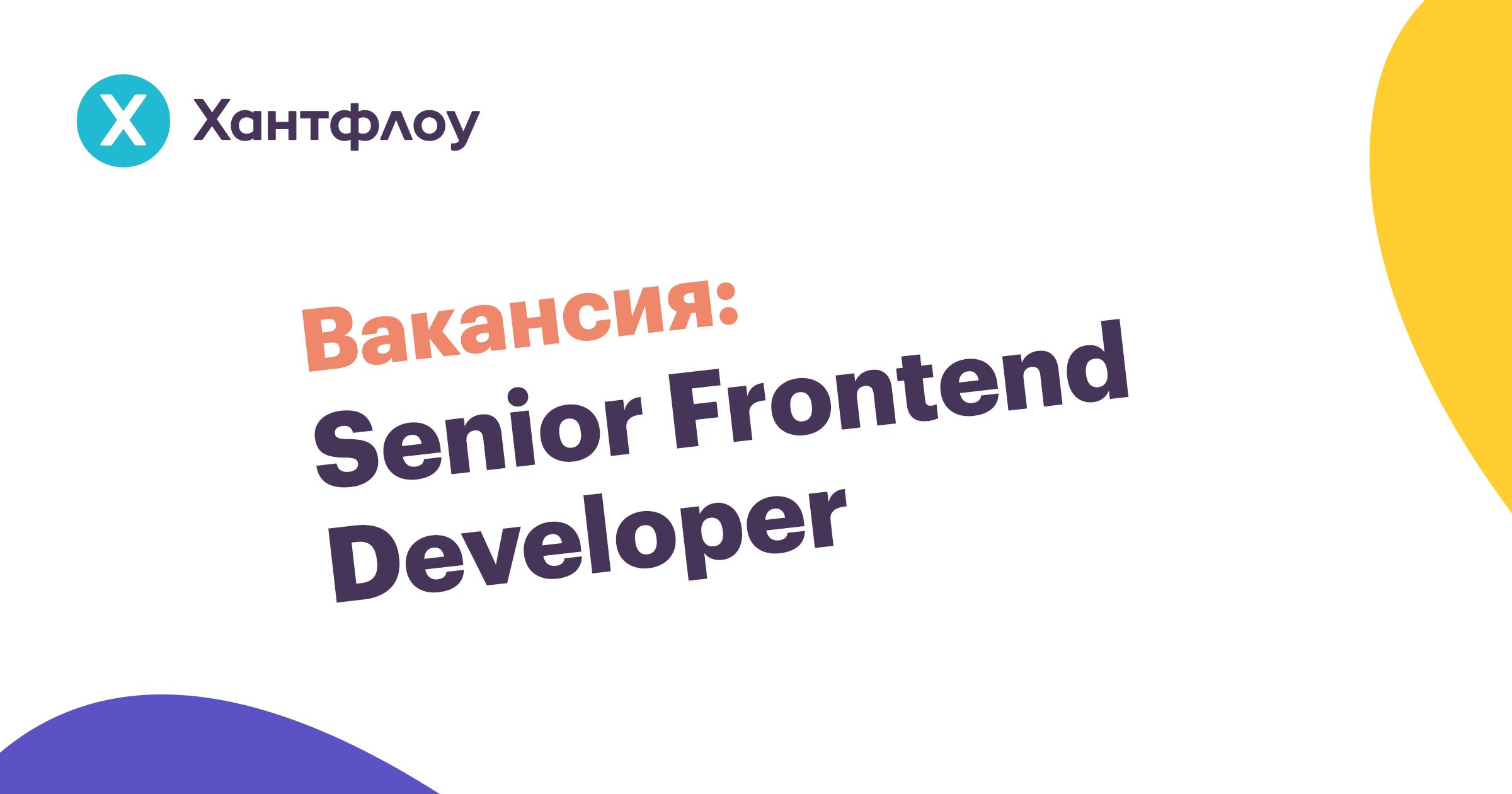 Вакансия: Senior Frontend Developer в Хантфлоу
