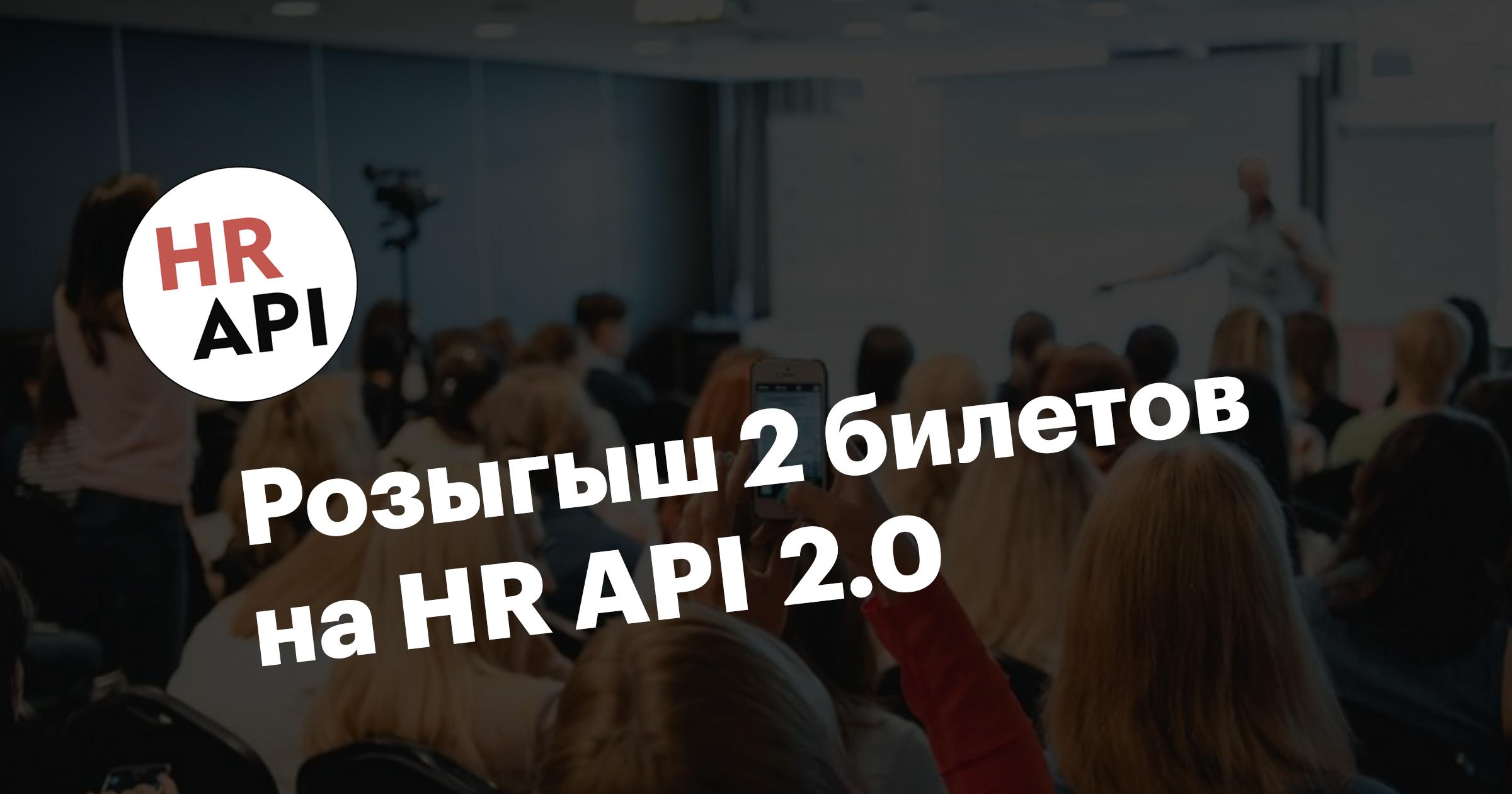Выиграйте два бесплатных билета на HR API 2.0