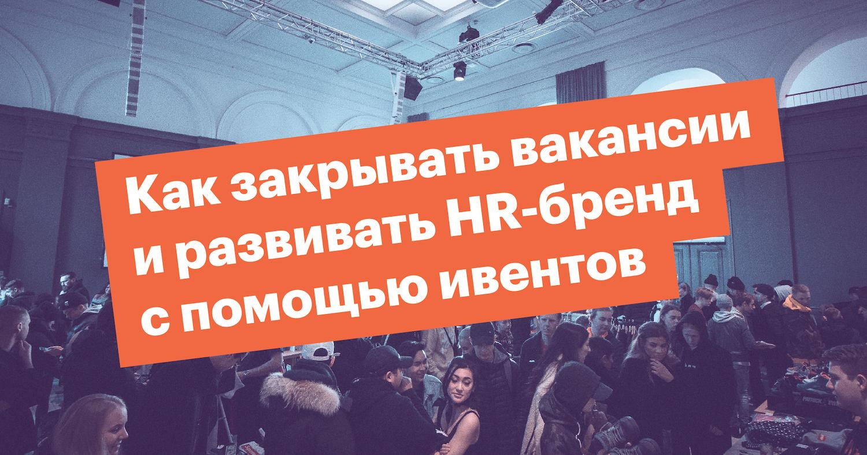 Как закрывать вакансии и развивать HR-бренд с помощью ивентов