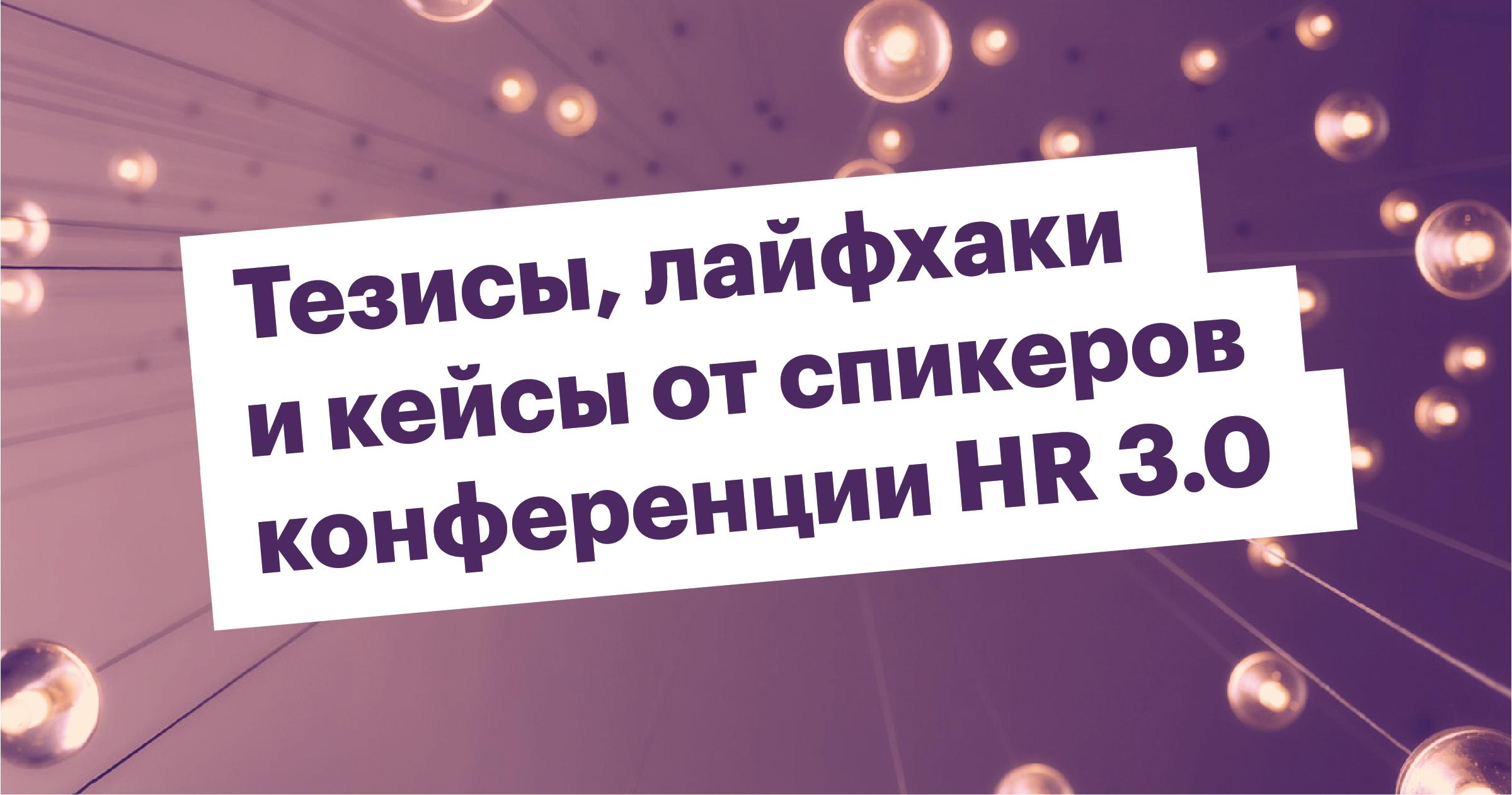 Конспект конференции HR 3.0
