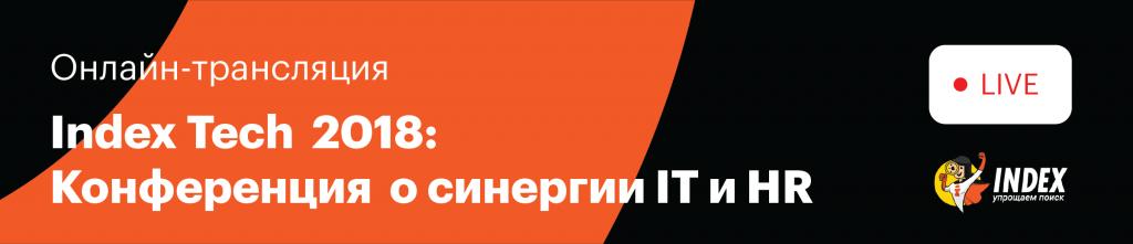 Прямая текстовая трансляция конференции «INDEX TECH»