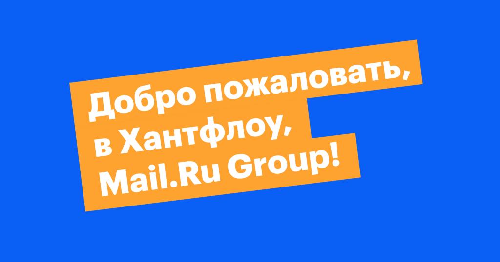 Mail.Ru Group перешли на Хантфлоу