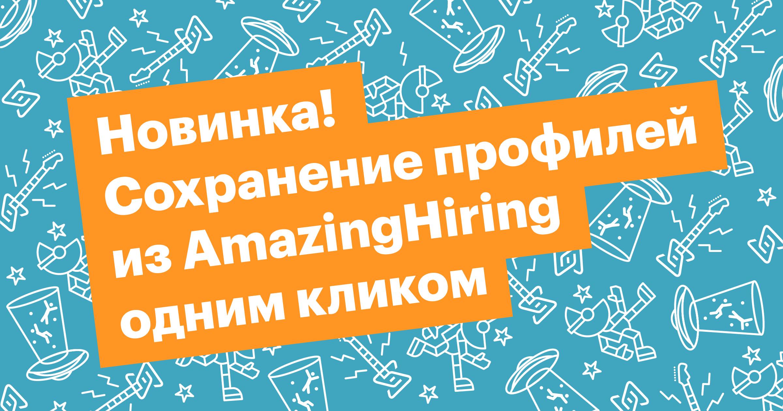 сохранение профилей кандидатов из AmazingHiring одним кликом в Хантфлоу