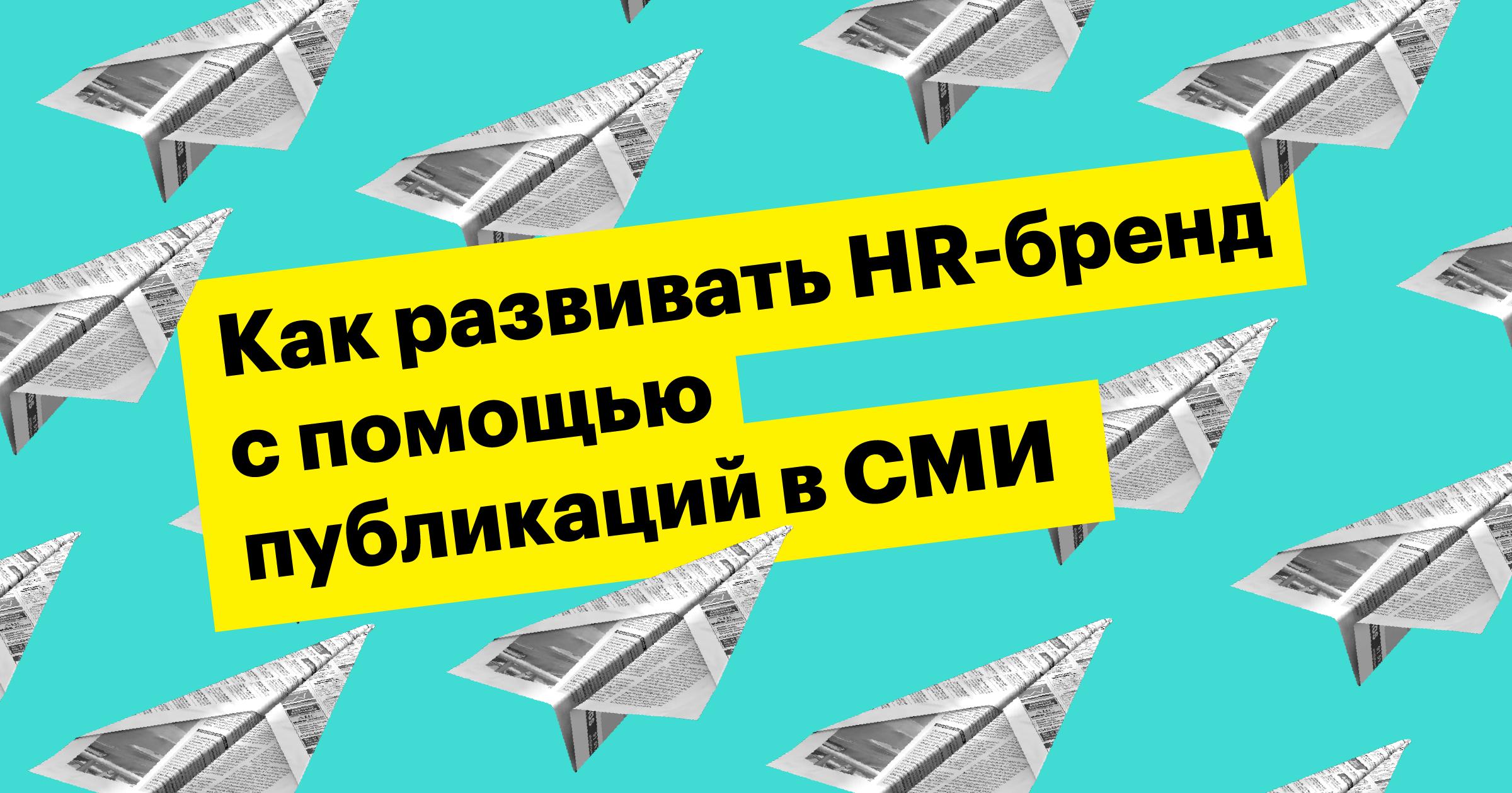 Как развивать HR-бренд компании с помощью публикаций в СМИ