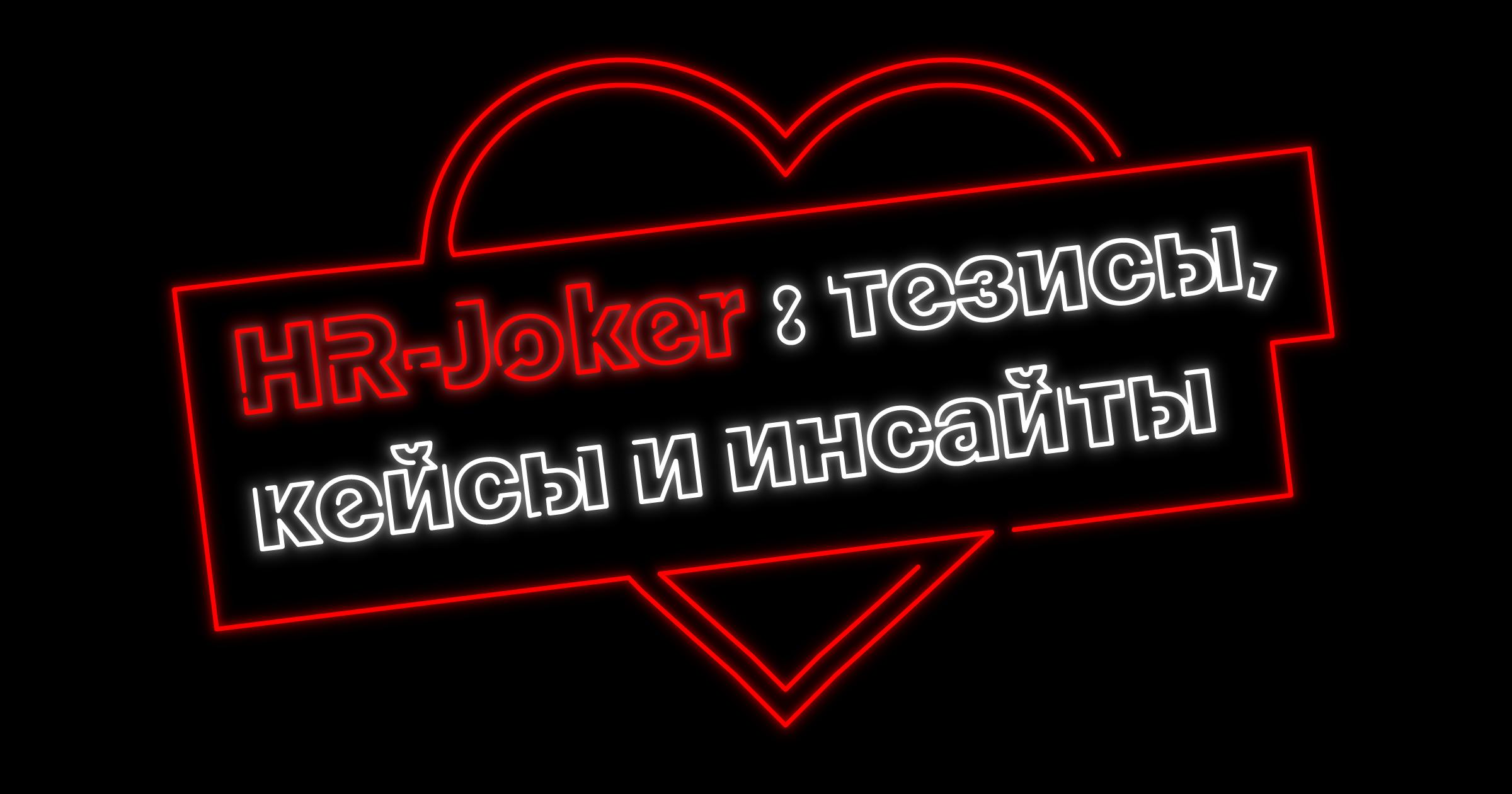 HR-Joker: тезисы, кейсы и инсайты