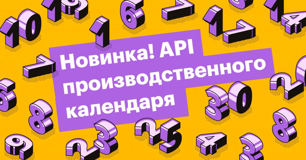 API, производственный календарь, обновление, Хантфлоу, выходные дни, больничные, отпускные