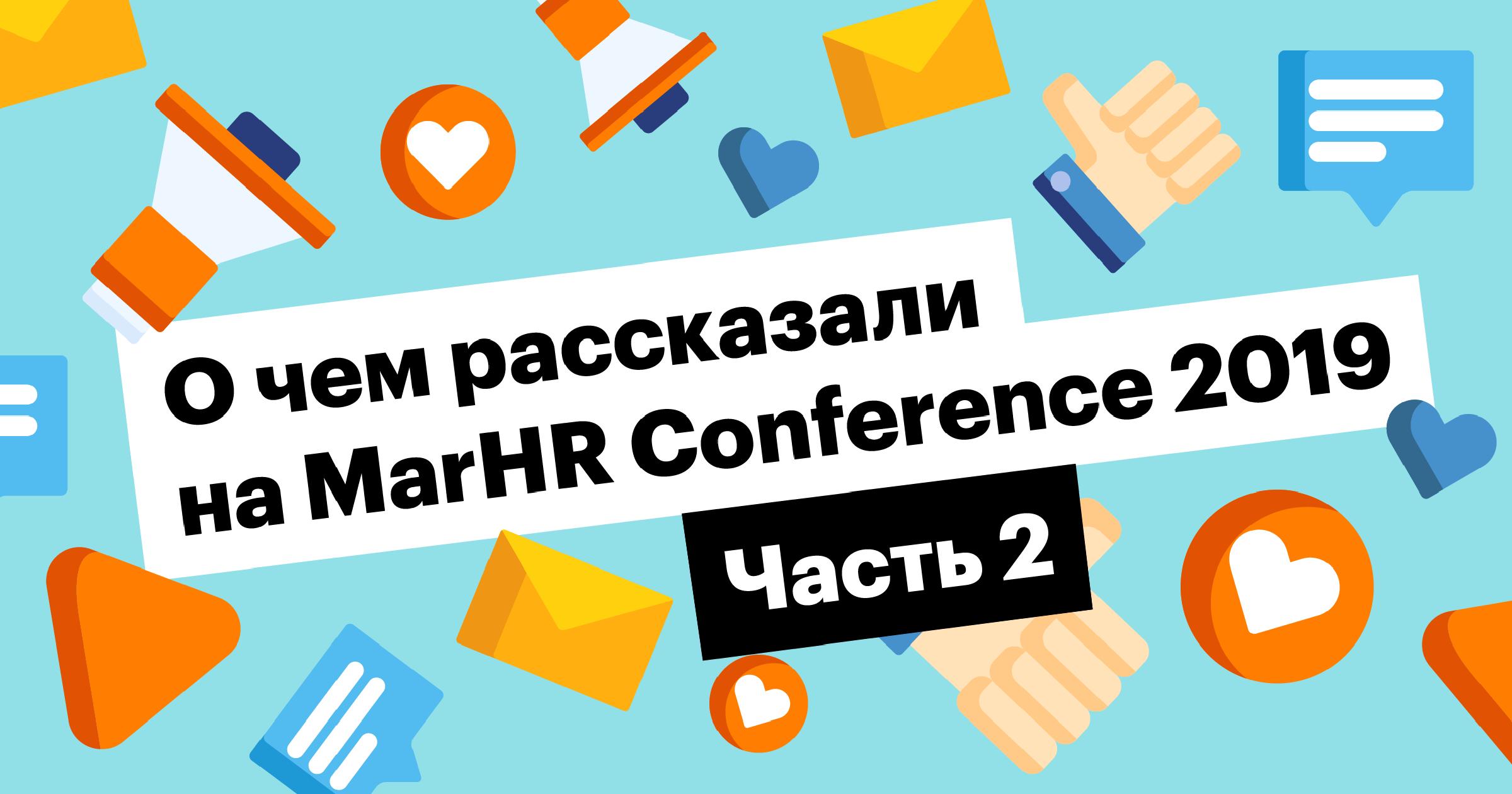 marhr, hr, маркетинг, конференция