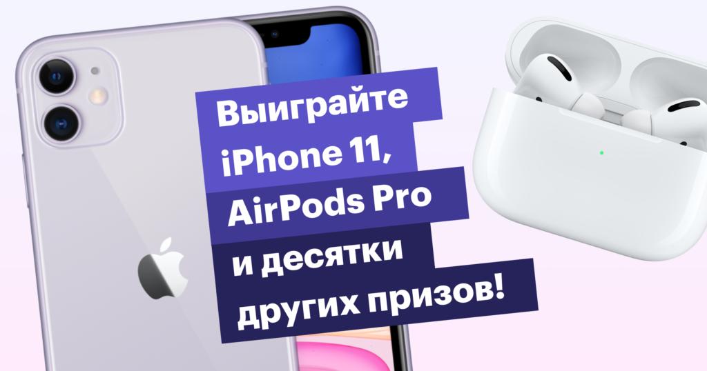 розыгрыш, iphone, airpods, хантфлоу