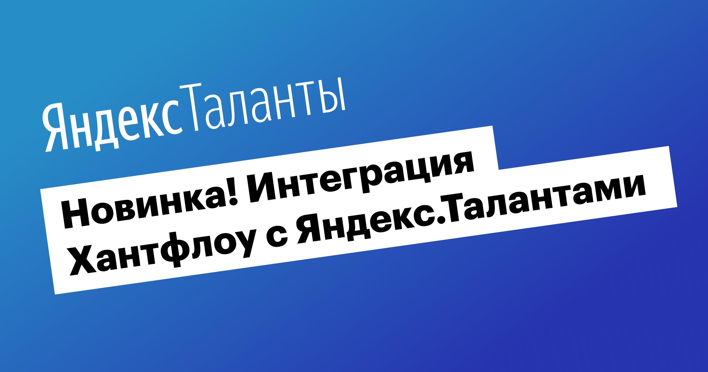 Интеграция Хантфлоу с Яндекс.Талантами