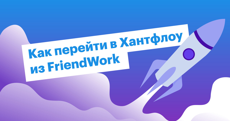 friendwork, трелло, хантфлоу, перенос базы резюме, база резюме, перенос, переезд