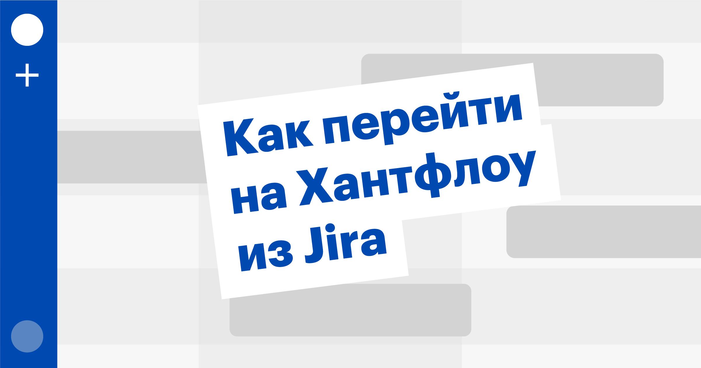 jira, huntflow, джира, хантфлоу, переезд, перенос базы
