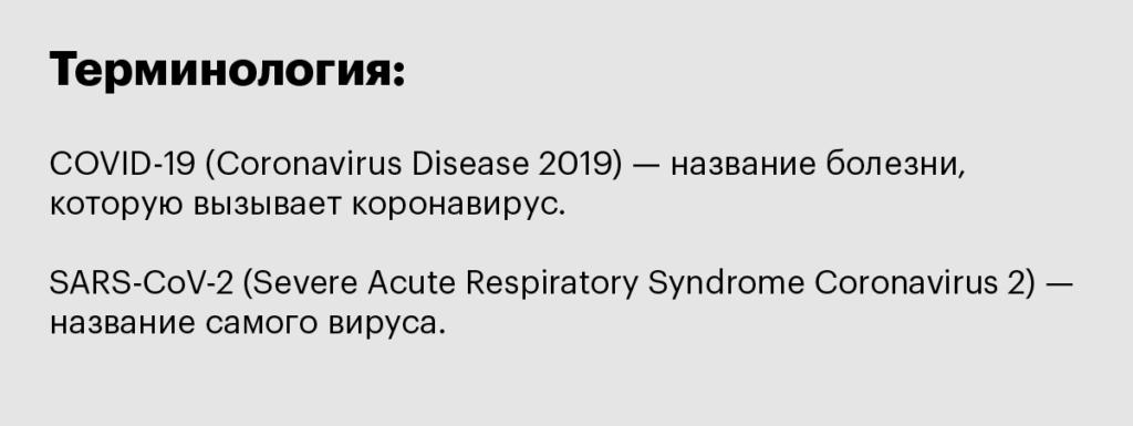 коронавирус, памятка, пандемия, covid-19