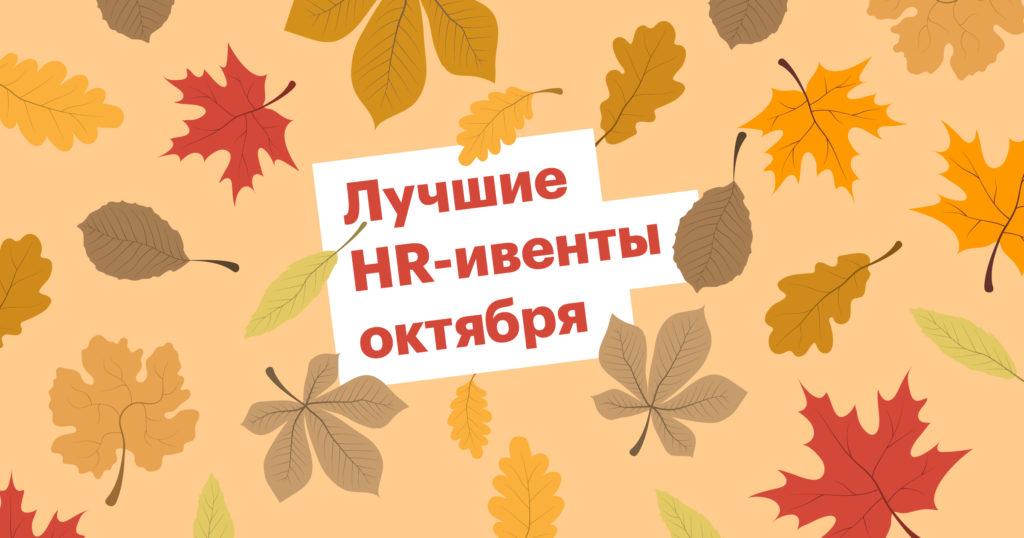 конференция, вебинар, hr, эйчар, рекрутинг, сорсинг