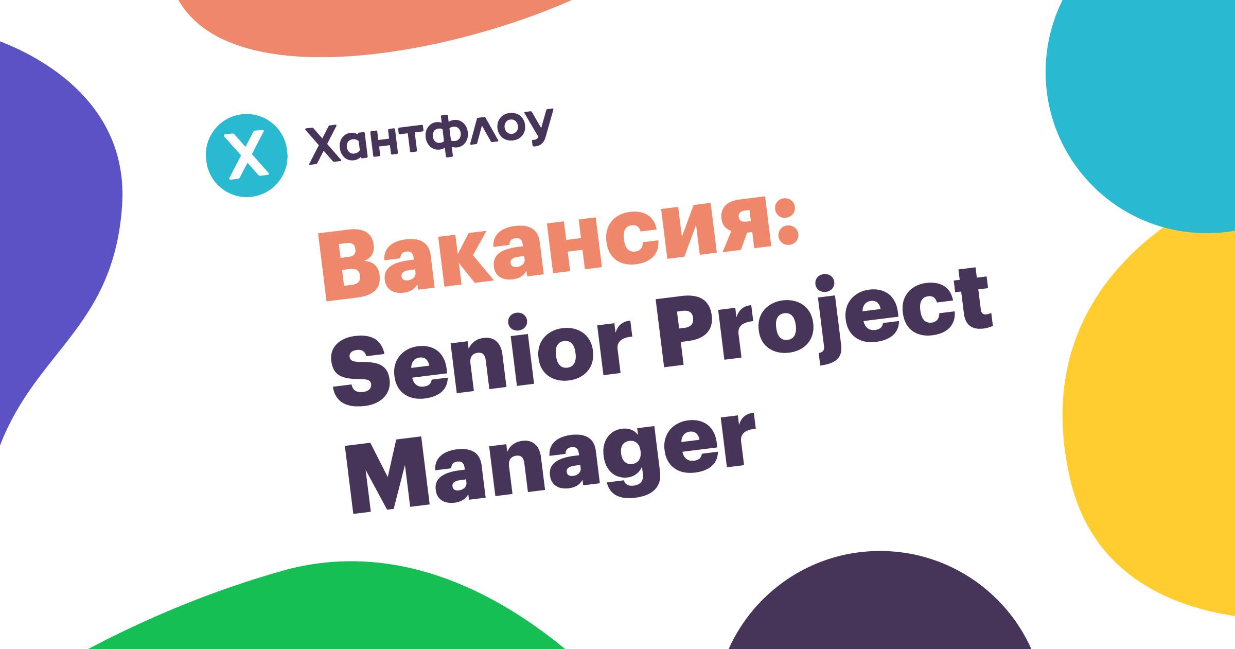 вакансия, Хантфлоу, проджект менеджер, project manager, сениор, айти, huntflow