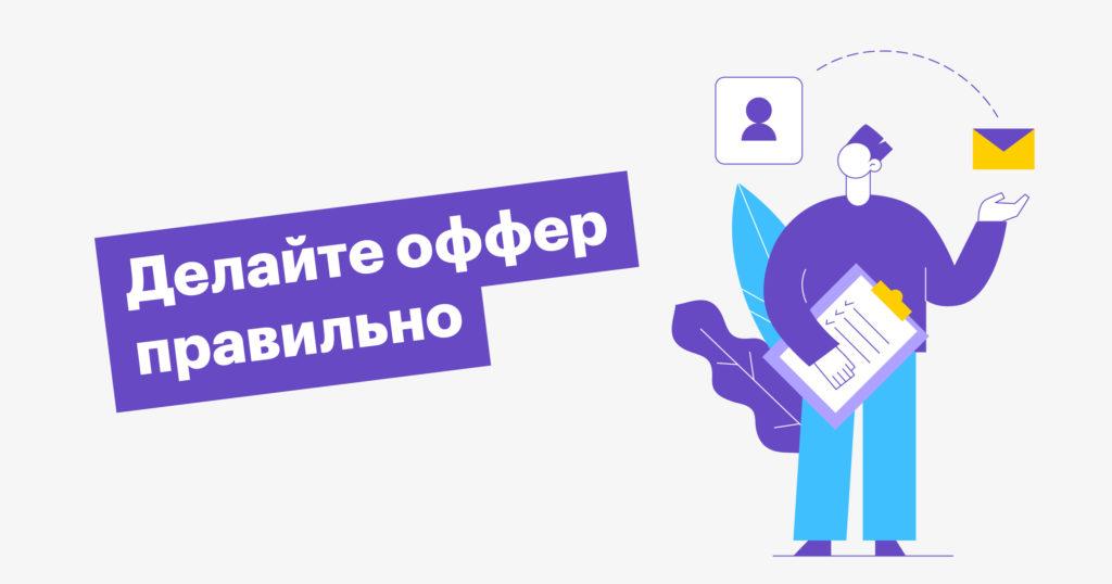 хантфлоу, huntflow, оффер, Дарья Супрунова