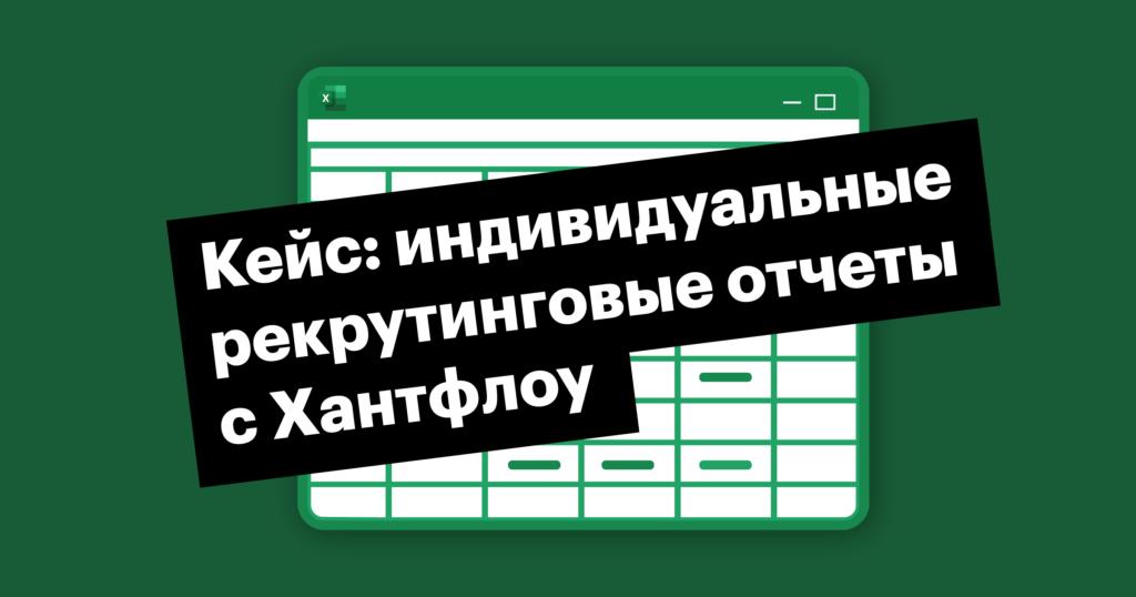 хантфлоу, huntflow, кейс, API, отчет, рекрутинг