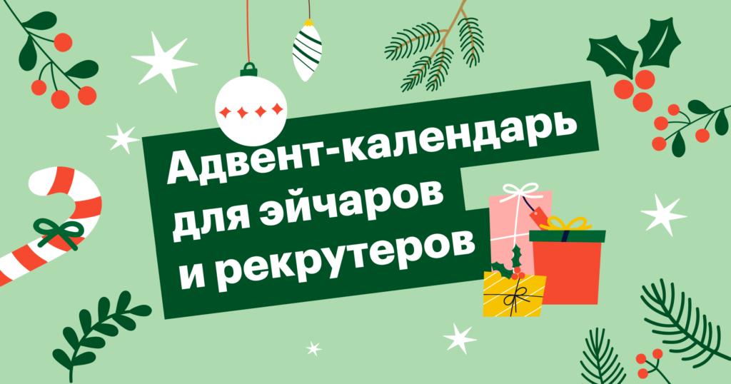 хантфлоу, huntflow, адвент, новый год, эйчар, рекрутинг, 2021