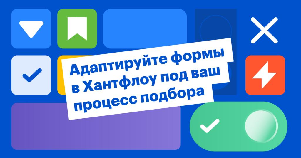 хантфлоу, huntflow, новинка, форма заявки, рекрутинг