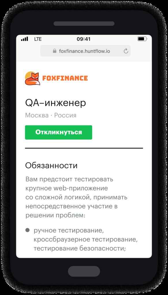 хантфлоу, huntflow, новинка, карьерный сайт, рекрутинг, маркетинг, подбор