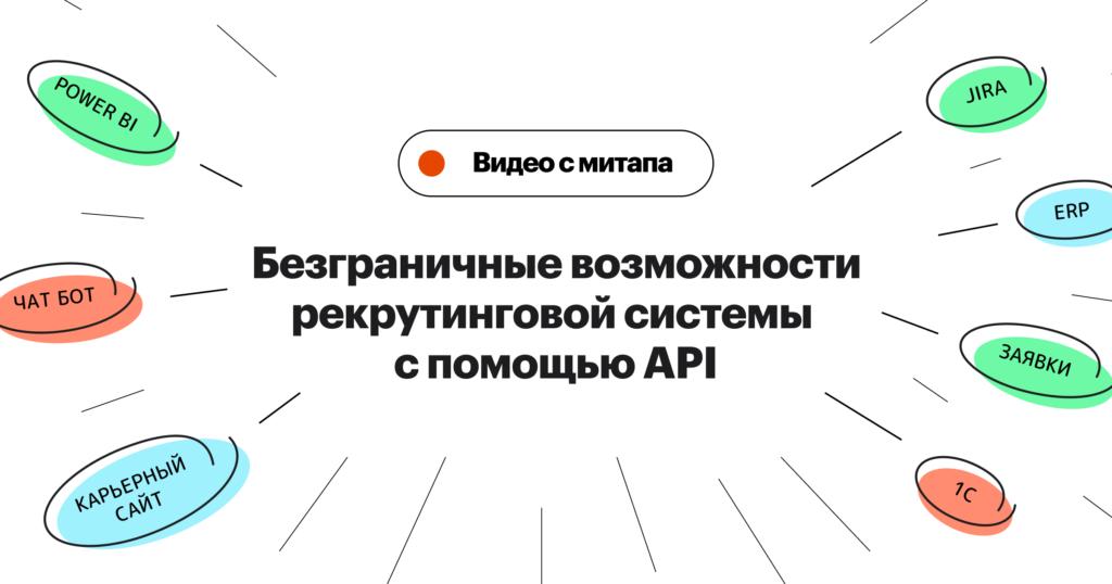 хантфлоу, huntflow, вебинар, митап, API, рекрутинг, подбор, эффективность